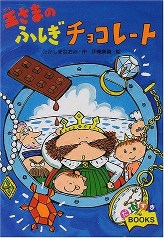 王さまのふしぎチョコレート (だいすきBOOKS)