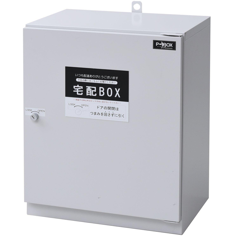 山善(YAMAZEN) 日本製 宅配ボックス 宅配収納ボックス P-BOX ピーボプレミアム 完成品 ホワイト 印鑑収納ケース付き 個人宅 戸建用 鍵付き ディンプルキー 60L 30kg PBP-1(WH) B0734W5HLJ  ホワイト