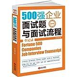 500强企业面试题与面试流程全记录