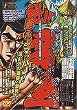 Hen 3 semifinal Sakigake! Otokojuku of heaven ? Olympics Ohtake Concert hell (SHUEISHA JUMP REMIX) ISBN: 4081064466 (2003) [Japanese Import]