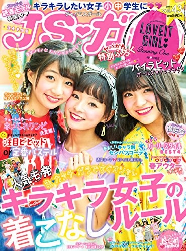JSガール 2018年4月号 画像 A