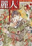 麗人 2020年 01 月号 [雑誌]