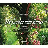 精霊と出逢う庭 The Garden with Fairies