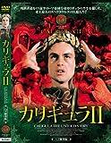 カリギュラII [DVD] NLD-001