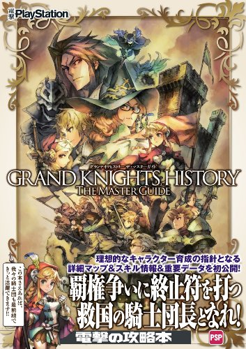 Grand Knights History The Master Guide (2011) ISBN: 404870849X [Japanese Import]