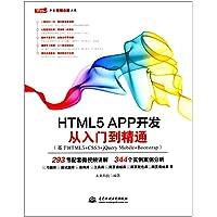 HTML5APP开发从入门到精通(基于HTML5+CSS3+jQueryMobile+Bootstrap)