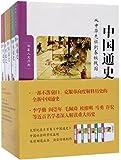 中国通史(大字本共5册)