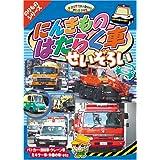 にんきものはたらく車 [DVD] CAR-001
