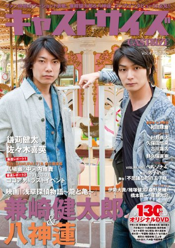 Download Cast size vol.4 (three years old mook VOL. 494) (2012) ISBN: 4861994691 [Japanese Import] PDF