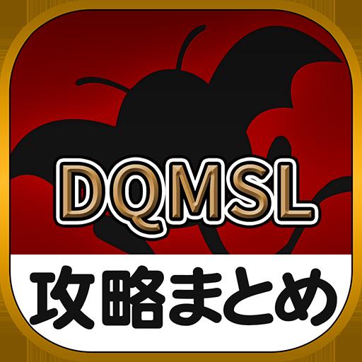 Dqmsl DQMSLを黙々とプレイしている人のブログ
