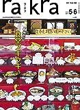 rakra (ラクラ) vol.82 2017 4/25 [昭和だね 食堂ブギウギ♪ ]
