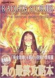ラジアータ ストーリーズ 公式コンプリートガイド (SE-MOOK)