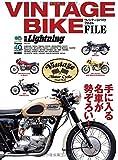 別冊ライトニング138 VINTAGE BIKE FILE(ヴィンテージバイクファイル) (エイムック 2903 別冊Lightning vol. 138)