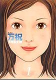 万祝(1) (ヤングマガジンコミックス)