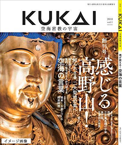 KUKAI 空海密教の宇宙 (MUSASHI MOOK)