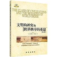 文明的冲突与世界秩序的重建(修订版)