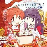 WHITE ALBUM2 同好会ラジオ Vol.1