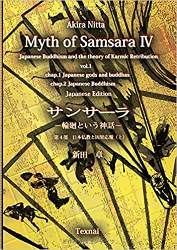 Myth of Samsara IV(1): Japanese Buddhism and the theory of Karmic Retribution: Volume 4
