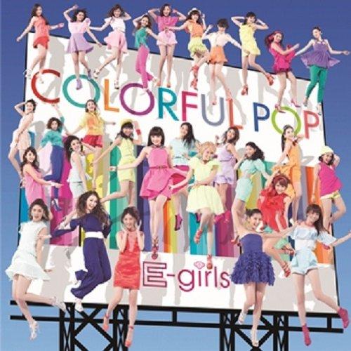 E-girls / COLORFUL POP[DVD付初回限定盤]
