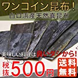 With kelp 60g recipe's a [Coin kelp] conceded! (Shirakuchi beach-producing natural true kelp) ''end of the Edo period founding-Koshin kelp plum Suma shop''
