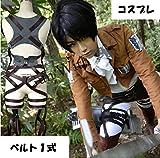 Advance giant body belt set set cosplay costume unisex investigation Corps Ellen Casa Rivera anime Gun With (body belt set)