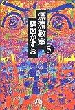 漂流教室 (5) (小学館文庫)