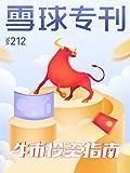 雪球专刊212期——牛市投资指南