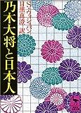 乃木大将と日本人 (講談社学術文庫)