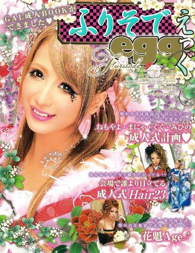 ふりそでegg 2012年号 最新号 表紙画像