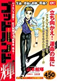 God Hand Teru Valhalla severe earthquake! ! Huge medical corporation and four-ying Board, Revealed! (Platinum Comics) (2009) ISBN: 4063744973 [Japanese Import]