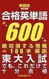 新装版改訂3版 合格英単語600