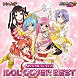 ROSARIO + VAMPIRE: IDOL COVER BEST ALBUM by ANIMATION (2009-02-18)