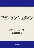 フランケンシュタイン (角川文庫)
