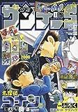 サンデーS(スーパー) 2018年 1/1 号 [雑誌]: 週刊少年サンデー 増刊