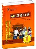 中级汉语口语1(第3版)