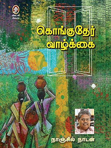 Konguther Vazhkai (Tamil Edition)