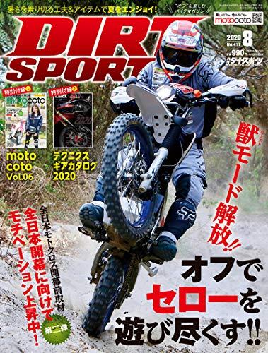 DIRT SPORTS 最新号 表紙画像