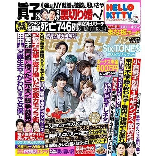 週刊女性 2021年 8/17・24 合併号 表紙画像