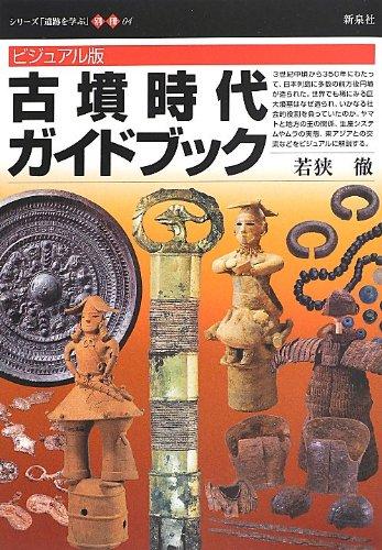 古墳時代ガイドブック(ビジュアル版)