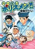 へ〜せいポリスメン!! 2 (ヤングジャンプコミックス)