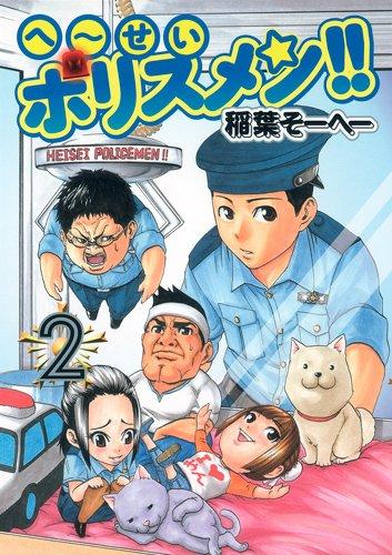 へ〜せいポリスメン!! 2 (ヤングジャンプコミックス) | 稲葉 そーへー ...