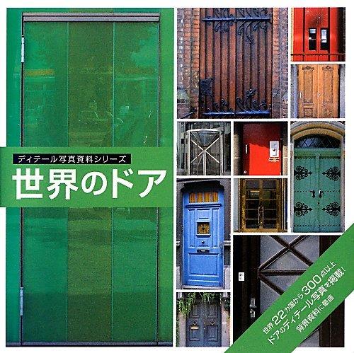 世界のドア (ディテール写真資料シリーズ)