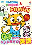 Kids - Catchat For Babies & Family 0 Sai Kara No Rhythm Asobi Eigo [Japan DVD] COBC-6605