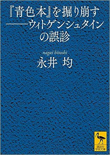 「青色本」を掘り崩す
