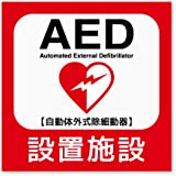 NEW AED設置施設ステッカー Lサイズ 再帰反射 耐水 救急 救命 蘇生 AED設置施設L