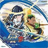 Drama CD by Sengoku Basara 2-Sokyu!Anegawano Tatakai (2007-01-24)