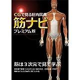 CGで見る筋肉図典 筋ナビ(プレミアム版)