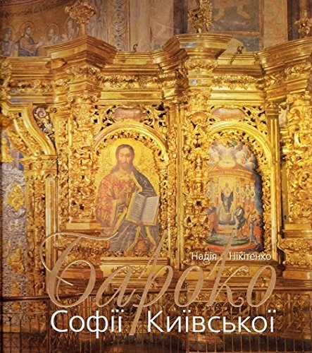 Ukrainian book: Baroko Sofiyi Kyyivsʹkoyi. Baroque St. Sophia Cathedral 10th century. Бароко Софії Київської ebook