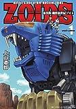 新装版 機獣新世紀 ZOIDS(ゾイド)(1) (小学館クリエイティブ単行本)