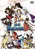 Theatrical Play - Drama Sengoku Basara 2 DVD (2DVDS) [Japan LTD DVD] ENFD-7124